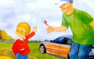 Как вести себя с незнакомыми. Как научить ребенка правильно вести себя с незнакомыми людьми. Если за тобой следят…