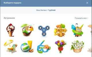 Как узнать от кого подарок в вконтакте. Как скрыть блок подарков вк на своей странице или от других пользователей