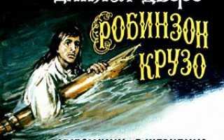 Даниэль дефо рассказал о жизни робинзона крузо. Жизнь и удивительные приключения робинзона крузо. Семья Робинзона