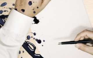 Как вывести пятна от чернил шариковой ручки. Как вывести пятно от чернил с одежды — самые эффективные способы