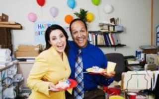Как отметить день рождения на работе: пособие для новичков. Как отпраздновать день рождения с коллегами на работе