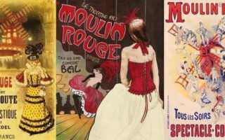Свадьбы в стиле Мулен Руж: шик, блеск и богемная красота Парижа. Оригинальный сценарий вечеринки в стиле мулен руж