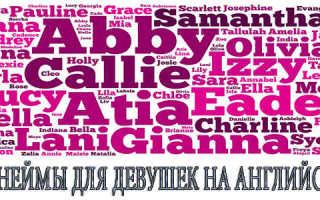 Никнеймы женские. Прикольные и красивые ники для форумов для девушек и парней на английском и русском