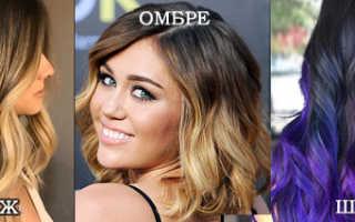 Отличие покраски волос стиля балаяж от омбре. Омбре и шатуш: в чем разница, описание процедуры, особенности и отзывы