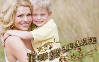 Поздравить маму с днем рождения сына. Поздравления с днем рождения сына маме: красивые и трогательные