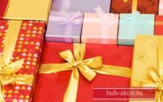 Как оформить детские подарки сотрудникам. Налогообложение новогодних подарков сотрудникам и их детям