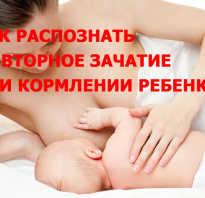Первые признаки беременности во время грудного вскармливания. Кормление грудью во время беременности