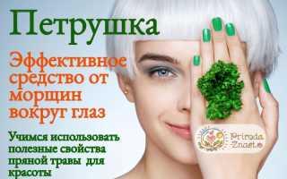 Петрушка для глаз: полезные свойства и рецепты. Избавляемся от морщин под глазами с помощью петрушки