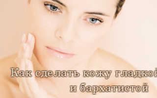 Что делать чтобы лицо было мягким. Как правильно сделать лицо чистым и идеально гладким? Маски для гладкой и ровной кожи