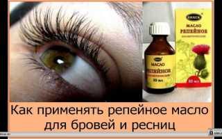 Ресницы и брови будут красивыми: как использовать репейное масло. Особенности применения репейного масла для ресниц