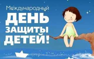 Поздравления с днем защиты детей. Международный день защиты детей: красивые поздравления в стихах и в прозе с праздником