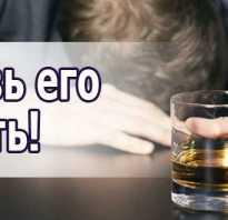 Как заставить мужа бросить пить без его ведома? Полезная информация: как заставить бросить пить мужа