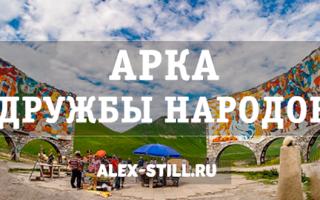 Как доехать к арке дружбы народов. Арка дружбы на военно-грузинской дороге. Крещатый парк — зеленое сердце столицы