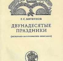 Великие православные праздники: список с датами, объяснения и традиции. Православные праздники и посты