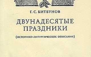 Пасха и Двунадесятые праздники. Главные праздники Православной Церкви. Двунадесятые праздники: все, что нужно знать