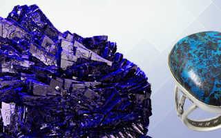 Азурит камень. Свойства азурита. Применение азурита. Описание камня азурит и магические свойства: значение для человека