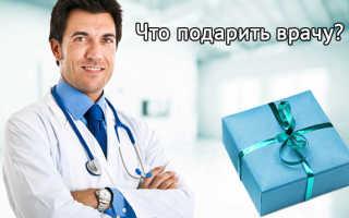 Что подарить акушеру-гинекологу: полезные и приятные подарки. Что подарить врачу мужчине в знак благодарности