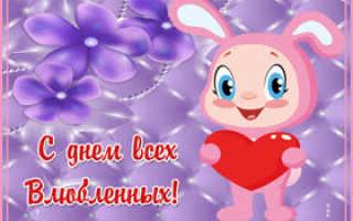 Красивые открытки на день всех влюбленных. Трогательные поздравления в картинках с днем святого валентина