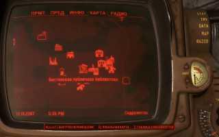Лабораторный халат волт тек fallout 4. Быстрая прокачка — получаем много опыта. Боевая броня Мэксона