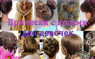 Плетем красивые косы девочкам. Лучшие варианты плетения косичек для девочек. Видео: детские прически из кос