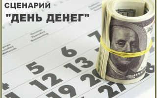 Сценарий проведения дня бухгалтера прикольный. Другие игры к празднику: День бухгалтера. Финансы поют романсы