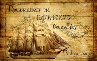 Пиратская вечеринка для взрослых: прочь от скуки на всех парусах! Как организовать детский праздник в стиле пиратов