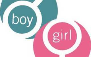 Как запланировать пол ребенка? Исполнение мечты – рождение мальчика. Как запланировать пол ребенка до зачатия