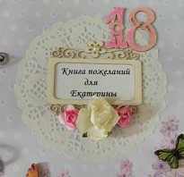 Поздравление с 18 летием сценарий праздника. Сценарий совершеннолетия для девушки — Только про любовь