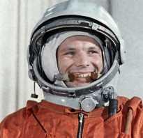 День космонавтики в мире называется. День космонавтики — международный день полета человека в космос