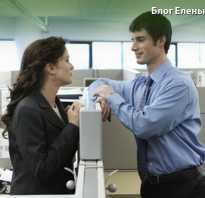 Как не подставить себя в погоне за коллегой, в которого вы влюблены. Что делать если влюбилась в коллегу