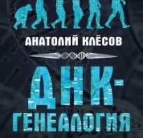Скачать книгу ДНК-генеалогия от А до Т ( А. Клёсов) fb2 бесплатно. Клесов А.А. скачать Ваша днк генеалогия