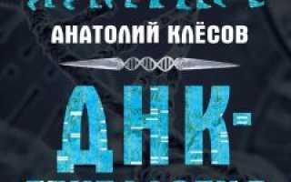 А. КлёсовДНК-генеалогия от А до Т. Анатолий Клёсов: ДНК-генеалогия от А до Т Днк генеалогия от а до т читать