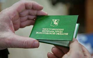 Критерии получения звания ветеран труда. Как получить удостоверение ветерана труда — порядок оформления документа