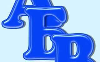 Буквы с днем рождения своими руками. Изготовление объёмных цифр и букв своими руками. шаблоны букв, распечатать и вырезать