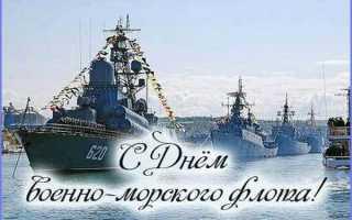 Поздравления с днем ВМФ — Днем Военно Морского Флота России. Шуточные поздравления с днём Военно-Морского Флота