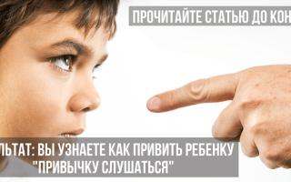 Трудный ребенок: что делать с детьми, которые не слушаются. Памятка родителям -управление поведением