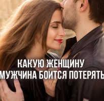 Мужчина любит и боится. Как себя вести, чтобы мужчина боялся потерять? Какую женщину мужчина боится потерять