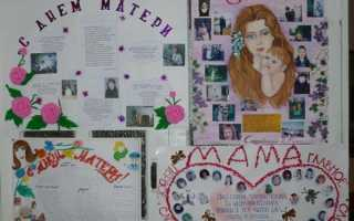 Плакат ко дню матери – идеи исполнения и пошаговый мастер-класс. Плакат ко дню матери для поздравления самых близких